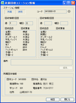 ごみステーション管理システム キャプチャ(2)