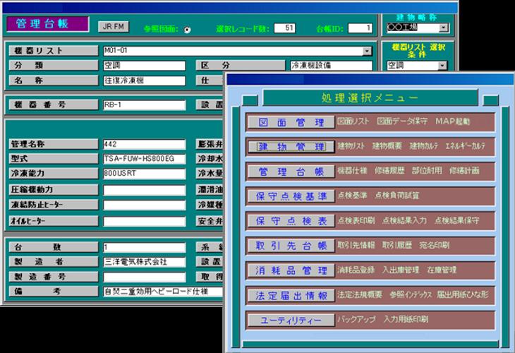 ビルマネジメントシステム キャプチャ(1)