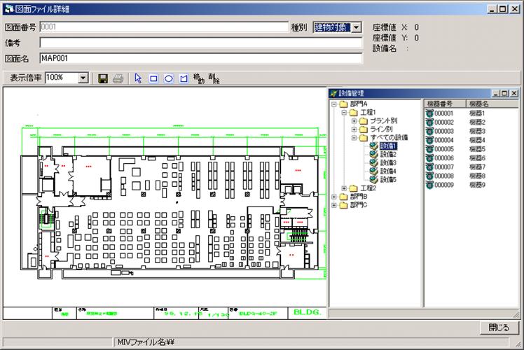 設備・資産管理システム キャプチャ(1)