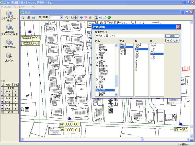 ごみステーション管理システム キャプチャ(1)