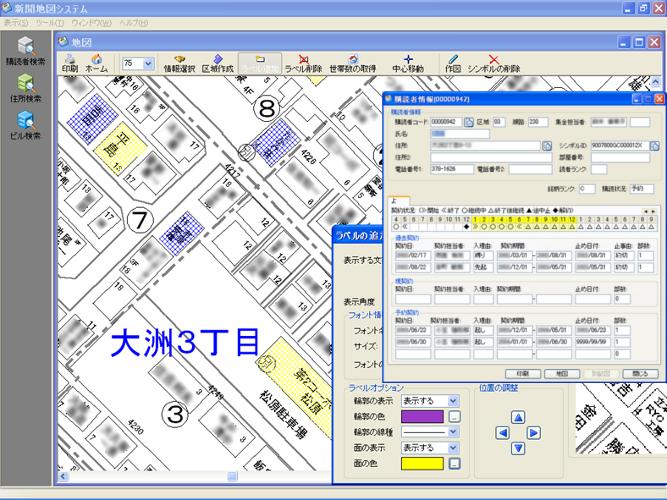 新聞販売店システム キャプチャ(1)