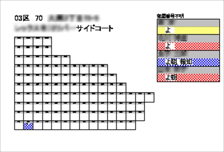 新聞販売店システム キャプチャ(2)