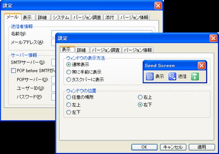 MAPIN SendScreen キャプチャ(1)