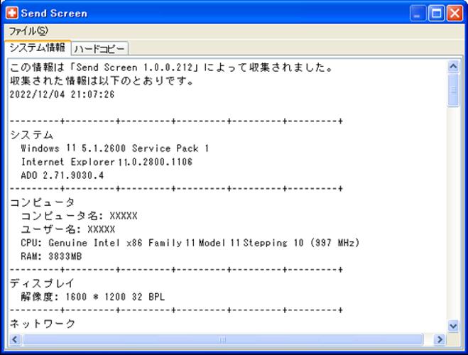 MAPIN SendScreen キャプチャ(2)